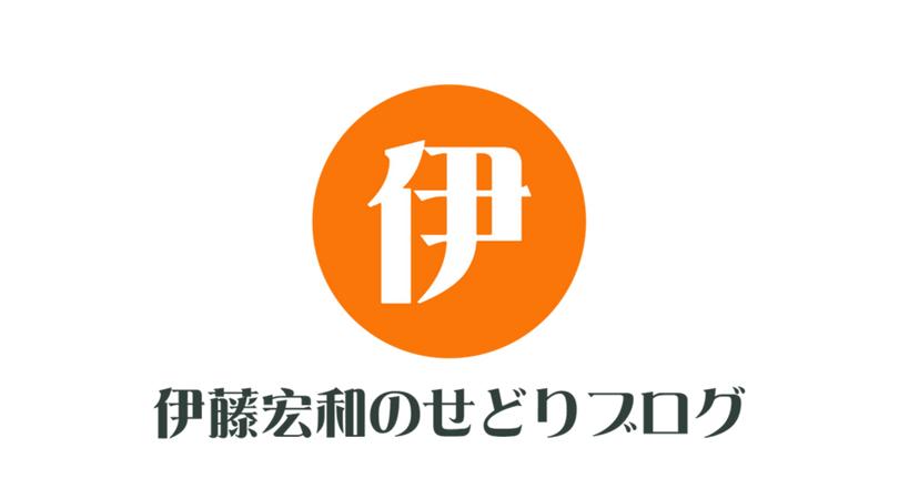 伊藤宏和のせどりツアー