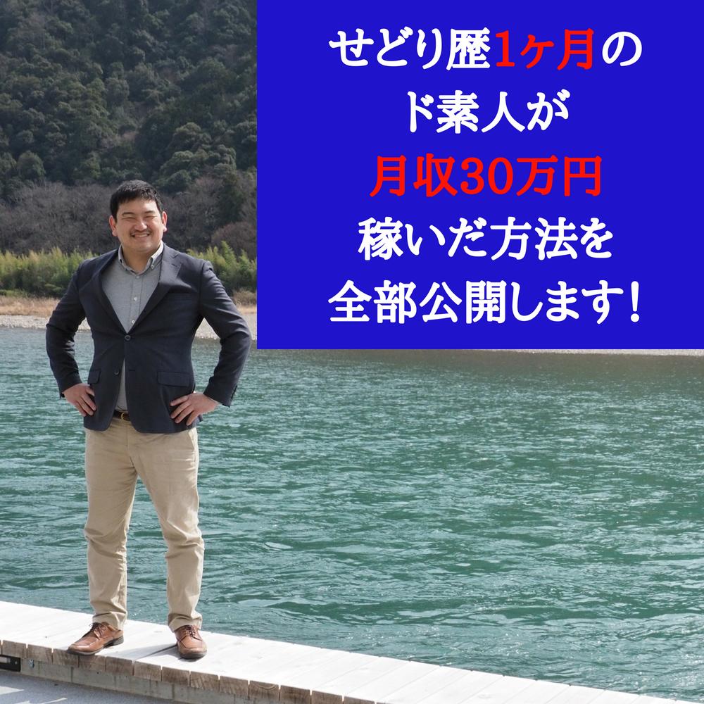 伊藤宏和のせどりブログ