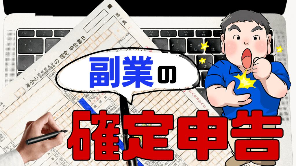副業の確定申告について、ルールややり方を徹底解説!!