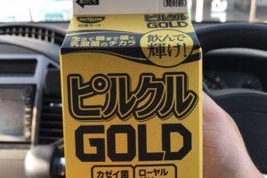 話題のピルクルゴールド(GOLD)を試してきた!違いは実感できたのか?